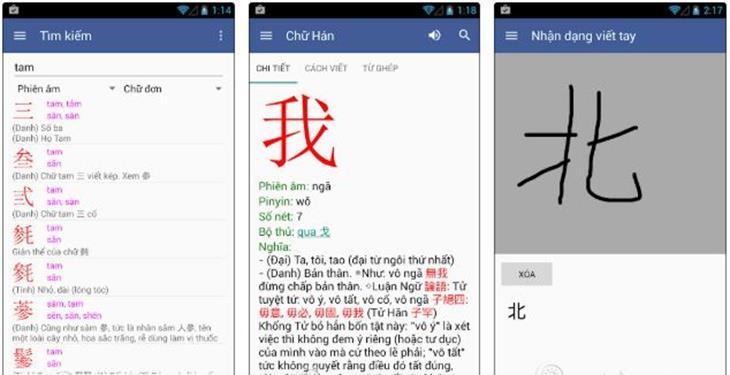 Từ điển chữ Hán cho Android