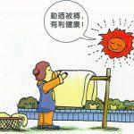 Ý nghĩa từ vựng tiếng Trung – Động từ 晒