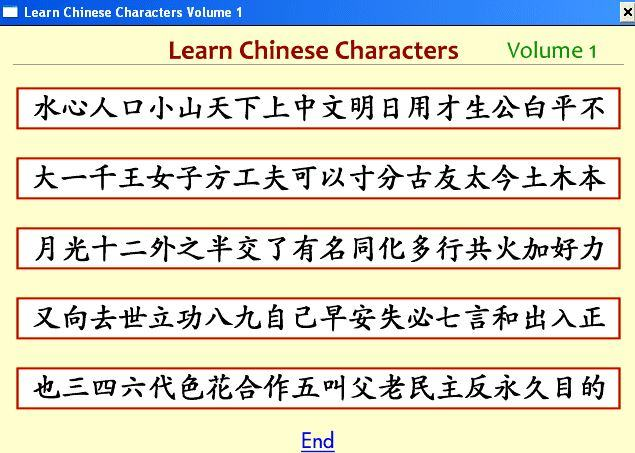 phan mem hoc tieng trung Learn Chinese Character 1.0