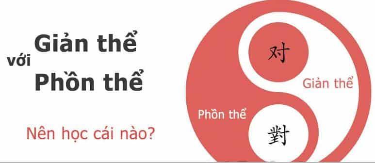 Chữ Hán Phồn thể và Giản thể khác nhau như thế nào ?
