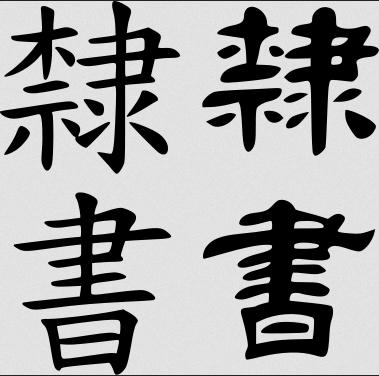 font-thu-phap-chu-han-6