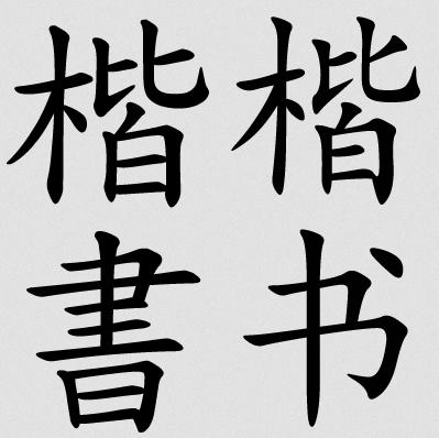 font-thu-phap-chu-han-5