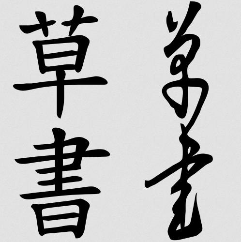font-thu-phap-chu-han-7