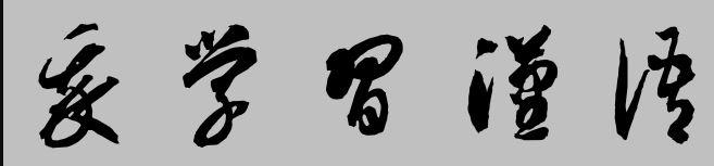chữ Thảo Hán Nôm