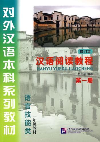 Bộ 6 cuốn Hán ngữ đọc hiểu