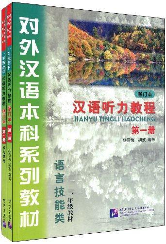 Bộ 6 cuốn Hán ngữ nghe nói