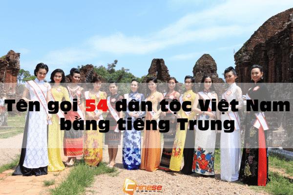Dịch Tên gọi 54 dân tộc Việt Nam bằng tiếng Trung Quốc