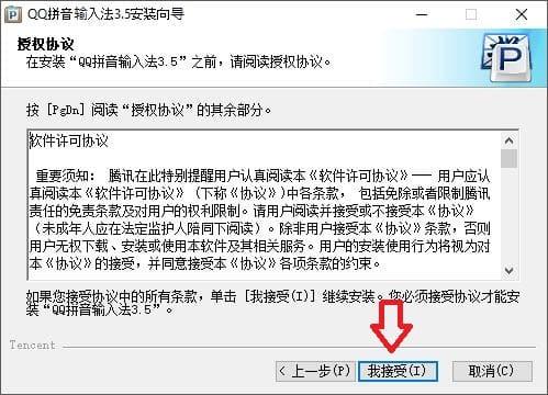 QQ-Pinyin-2