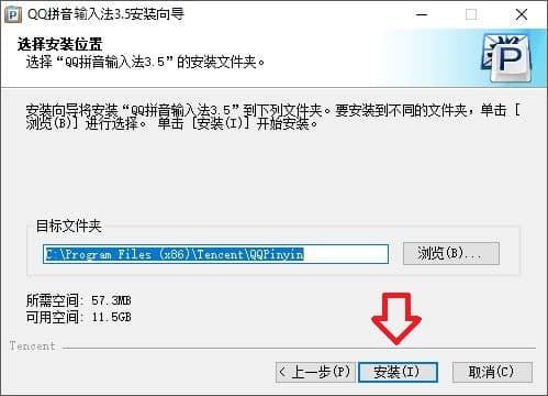 QQ-Pinyin-3
