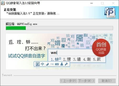 QQ-Pinyin-4