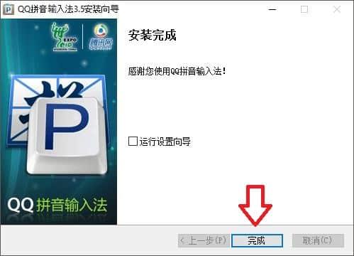 QQ-Pinyin-5