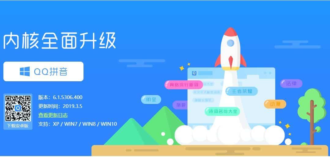 QQ-Pinyin-8