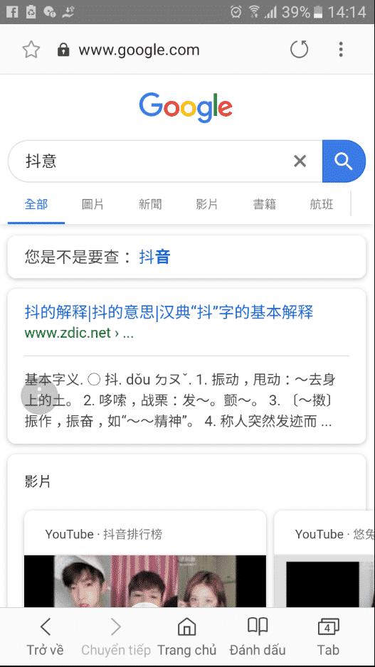 1.Cách tải tik tok Trung Quốc cho Android và IOS