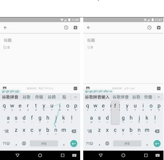 google-pinyin