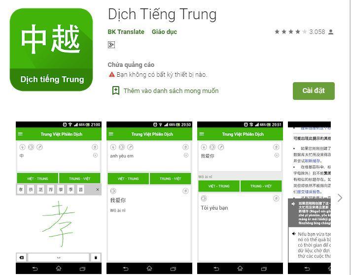 Dịch tiếng Trung - Ứng dụng hộ trợ dễ dàng việc dịch tiếng Trung Quốc sang tiếng Việt, và từ tiếng Việt sang tiếng Trung