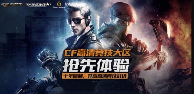 CF mobile Trung Quoc