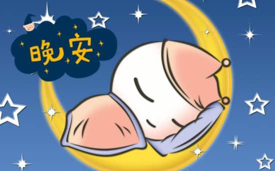 Chúc ngủ ngon tiếng trung