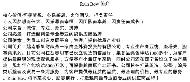 Giới thiệu về Rain Bow