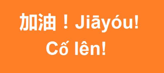 cố lên trong tiếng Trung